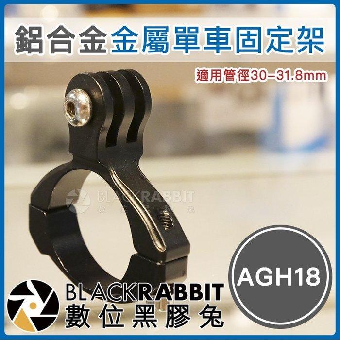 數位黑膠兔【 AGH18 鋁合金 金屬單車固定座 】 Osmo Action GoPro 8 運動相機 機車 腳踏車支架