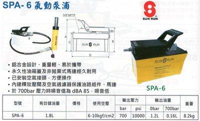 氣動泵浦 SPA-6