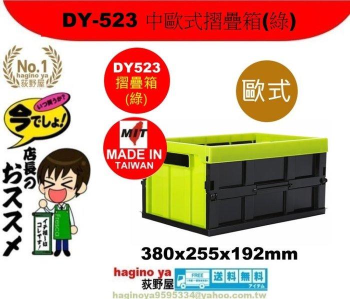 荻野屋/DY-523 中歐式摺疊箱(綠)/手提摺疊箱/摺疊籃/車上收納/收納籃/置物籃/DY-523/直購價