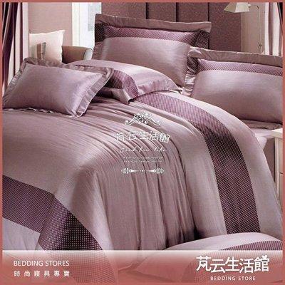 【芃云生活館】專櫃商品【原宿愛戀】絲光棉+精梳棉加大雙人床罩五件組