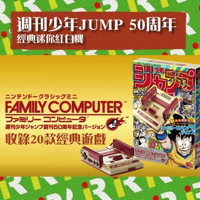 【20款經典遊戲】Nintendo 週刊少年 JUMP 50周年 任天堂 經典迷你紅白機 FC遊戲機 金色【一樂電玩】