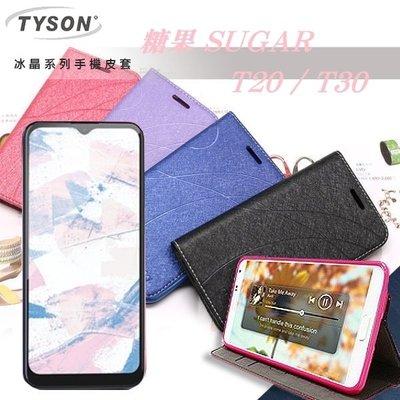 【愛瘋潮】糖果 SUGAR T20 / T20 冰晶系列 隱藏式磁扣側掀皮套 側掀皮套 可站立 可插卡 手機殼