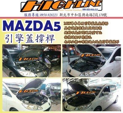 [HighLine 惠霖精品]Mazda3、Mazda5 引擎蓋氮氣撐桿Hood Damper