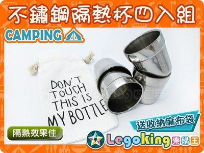 【樂購王】《不鏽鋼雙層隔熱杯 四入組》附收納麻布袋 雙層隔熱 保溫杯 不鏽鋼 防燙杯【C0035】
