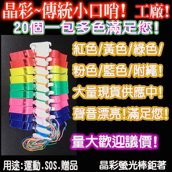彩色塑膠哨子(3元) 裁判球迷 口哨 救生哨 拉拉隊加油用品 哨子、口哨,超大聲哨子, 便宜口哨 運動口哨 晶彩螢光棒