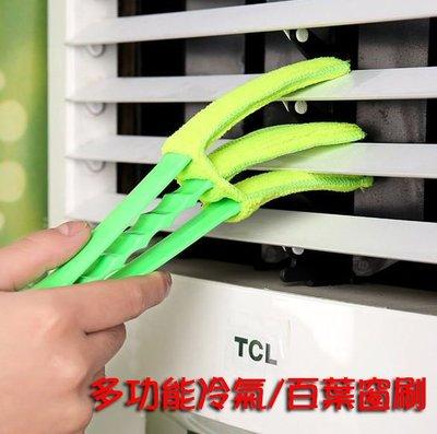 【省錢博士】多功能冷氣/百葉窗刷 39元