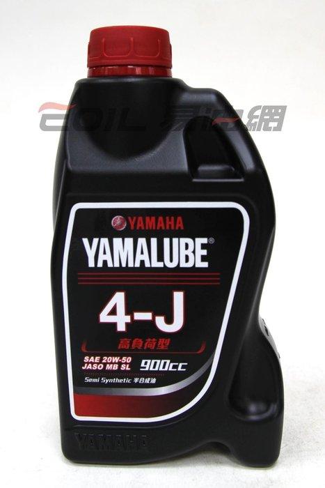 【易油網】YAMAHA YAMALUBE 山葉原廠 4J 4-J 20W-50 4T 四行程機車 合成機油