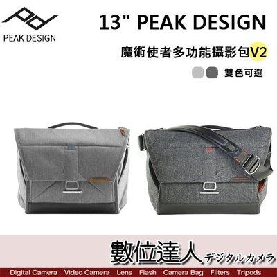 【數位達人】PEAK DESIGN 魔術使者 多功能 攝影包 V2 13吋 / 斜背包 側背包 肩背包 相機包 高端