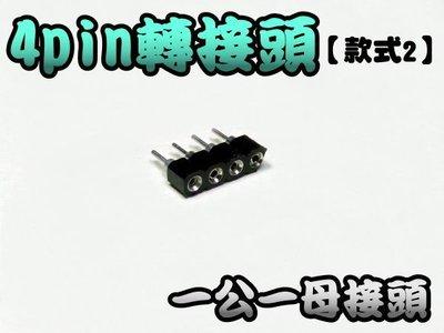 光展 4pin 轉接頭 一公一母接頭 (款式2) 五入一包 適用於軟燈條  全彩控制器