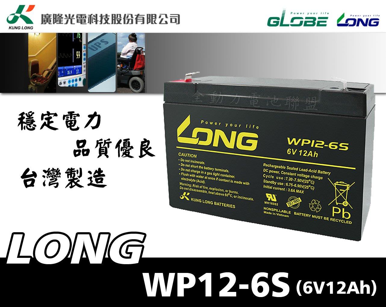 LONG 廣隆 完全密閉式鉛酸電池 WP12-6S (6V12Ah) 同NP12-6 適用兒童電動車 緊急照明燈 手電筒