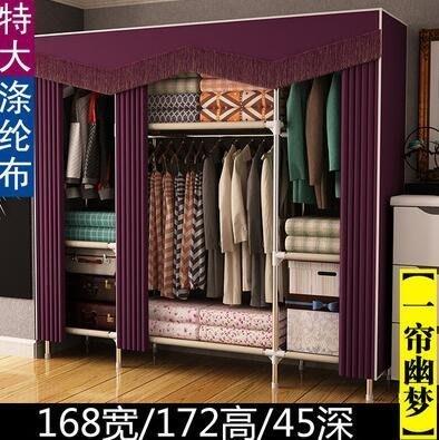 『格倫雅』特大號現代雙人布衣櫃加粗加固鋼架布藝掛衣架收納櫃^9831