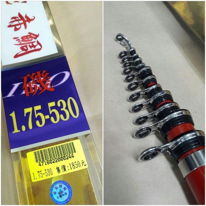 【欣の店】星光公司 赤鯛 磯釣竿 1.75-530 18尺 日本素材