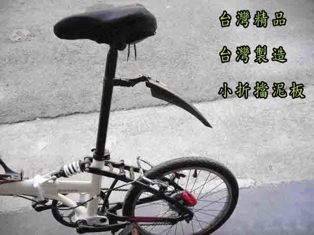 台灣精品小摺通用型!雨時小摺酷炫的必備品!!超高品質 後擋泥板組,泥除