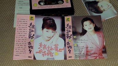【李歐的音樂】全美/點將唱片1993年 趙詠華 求婚  其實你不懂我的心 錄音帶卡帶有歌詞下標就賣