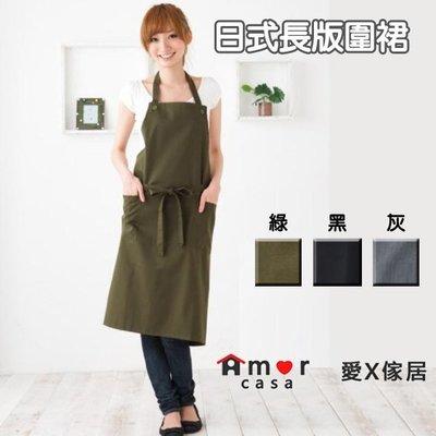 圍裙 素色 日式 無印 工作 長版 加大 韓版 烘焙 廚房 手作 制服 露營 生日禮物 母親節