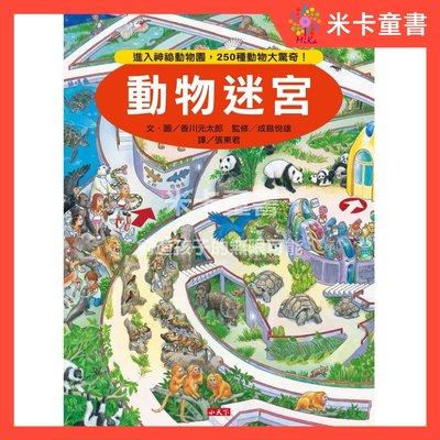 【米卡童書】《小天下》動物迷宮【知識大迷宮系列套書】日本最受歡迎的知識解謎繪本,累積銷售量突破170萬冊