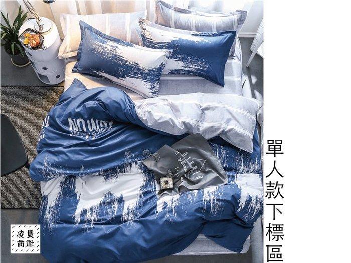 凌晨商社 // 可訂製 可拆賣 北歐簡約 抽象 潑墨 藍色 英文字  新居落成 枕套被套單人床包3件組下標區