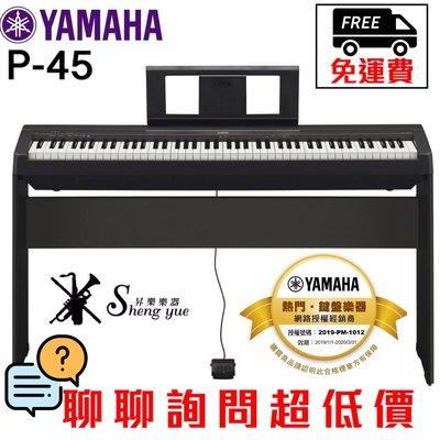 全新原廠公司貨 現貨免運費 Yamaha P45 P-45 電鋼琴 標準88鍵 P45/P-45 數位鋼琴 鋼琴 保固三年 即時通詢問送超值好禮