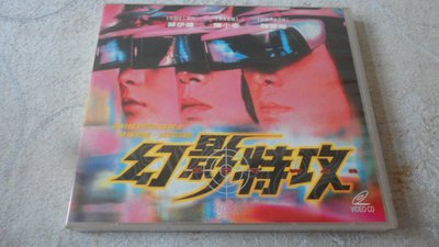 【金玉閣B-4】VCD~幻影特攻(2片裝)