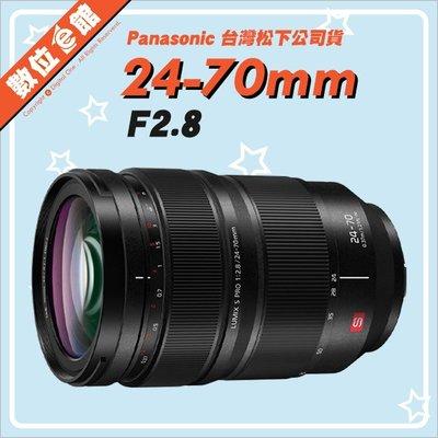 數位e館 Panasonic Lumix S PRO 24-70mm F2.8 標準變焦鏡頭 公司貨
