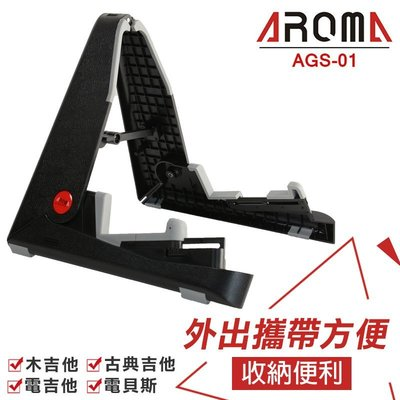 【嘟嘟牛奶糖】AROMA AGS-01 吉他架 二段折疊 收納方便 適用吉他.古典吉他.電吉他.電貝斯等樂器