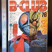 B club B-club 雜誌 76期 總力特集 幪面超人 一號 Medicom SHF 真骨彫 真骨雕