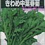 【野菜部屋~ 大包裝】C02 日本山茼蒿 1磅原袋...