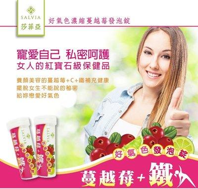 【優立康國民健康保健生活館】Salvia 莎菲亞蔓越莓+鐵好氣色發泡錠 (4g*10錠/瓶) 全素者可食【多件優惠】