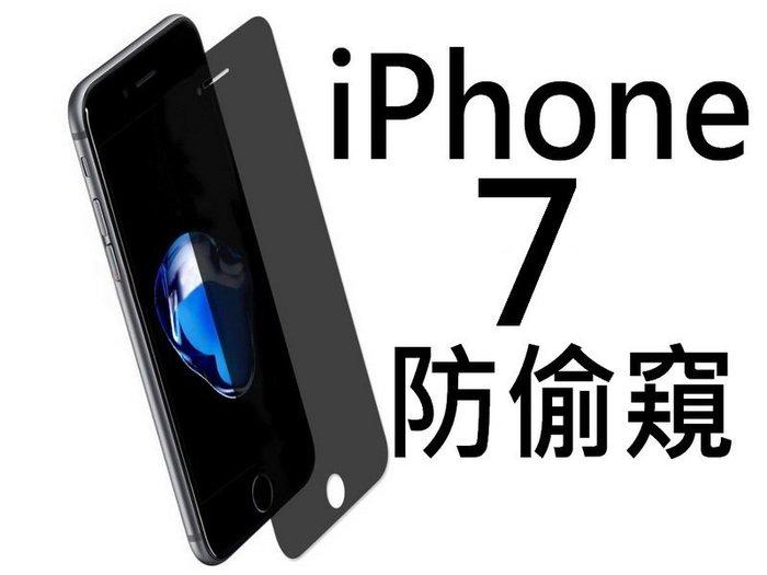 iPhone 7 7+ PLUS 防偷窺 滿版 9h鋼化玻璃貼 滿版 無色邊