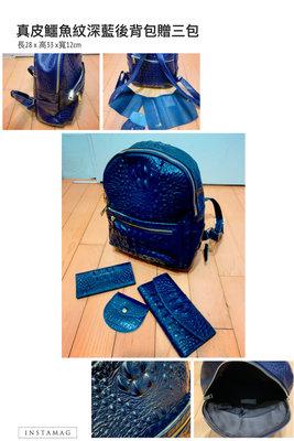 真皮鱷魚皮紋深藍後背包贈三小包
