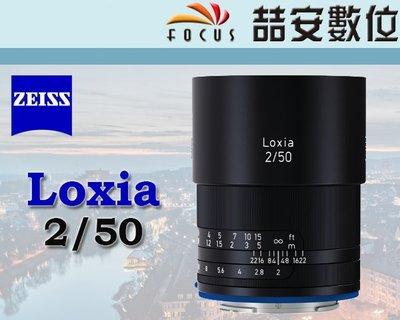 《喆安數位》蔡司 Carl Zeiss Loxia 2/50 50MM F2 SONY FE接環 手動鏡 全幅 公司貨1