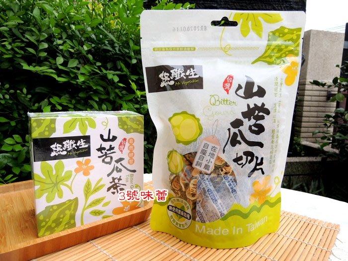 3號味蕾~蔬纖生-山苦瓜切片1包(70g)、山苦瓜茶1盒(4g*10包) 夏天退火價225元