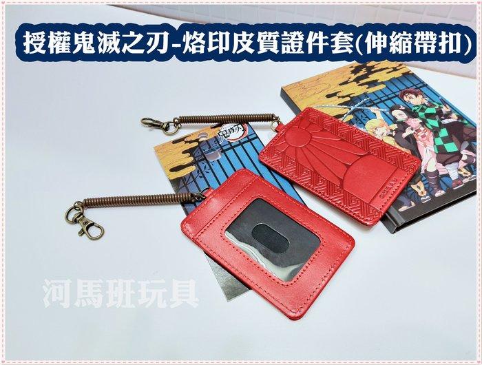 河馬班玩具--授權鬼滅之刃-烙印皮質證件套(伸縮帶扣)-炭治郎/彌豆子/木棉花授權