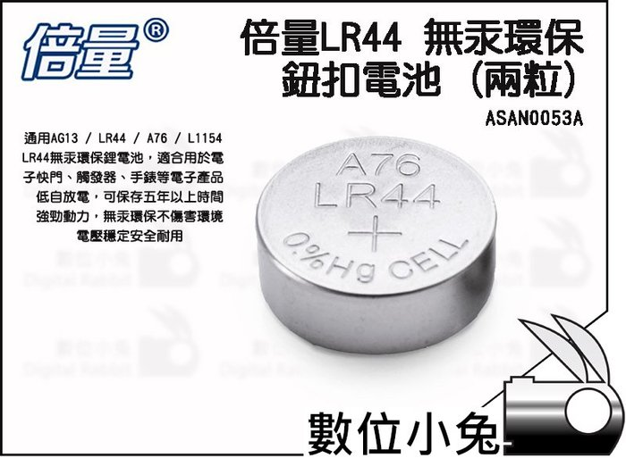 數位小兔【倍量LR44 無汞環保鈕扣電池 (兩粒)】閃光燈電池 觸發器電池 無汞電池 ASAN0053A 環保電池 鈕扣