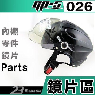 GP-5 原廠鏡片 GP5 026 專用泡泡鏡 淺茶 透明 深黑 雪帽 23番 半罩安全帽 專用配件 另有頭襯