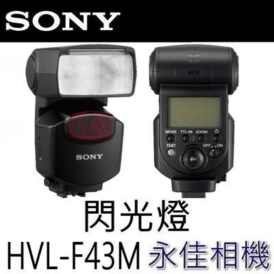 永佳相機_ SONY HVL-F43M 閃光燈 F43M for A7 A7R2 A7S2 RX100 系列【公司貨】