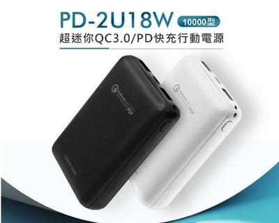 【東京數位】全新 行動電源 PD-2U18W超迷你QC3.0/PD快充行動電源 10000型 雙USB輸出 Type-C