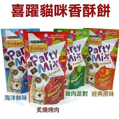 ◇帕比樂◇喜躍Party Mix.貓咪香酥餅60g【經典原味/海洋鮮味/雞肉派對/炙燒烤肉】可選擇