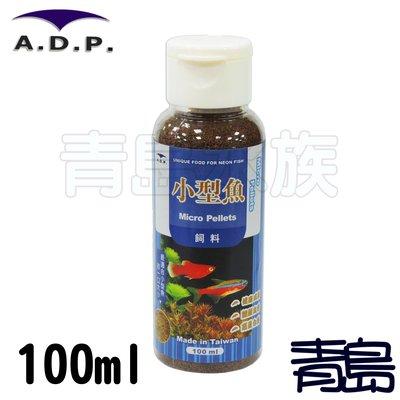 Q。。。青島水族。。。ADP-U-201台灣ADP-----小型魚(燈科魚)飼料==100ml 新北市