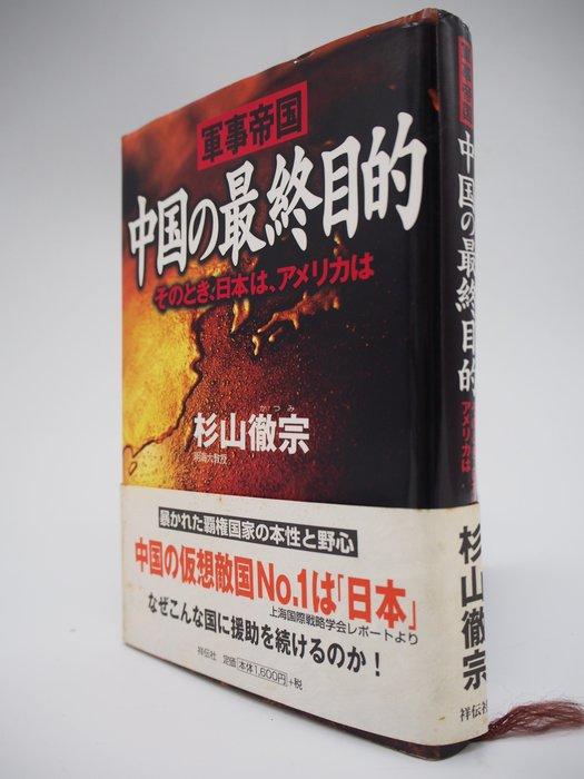 【月界】軍事帝国 中国の最終目的―そのとき、日本は、アメリカは(絕版)_杉山徹宗_祥伝社_精裝本_日文書 〖政治〗CIF