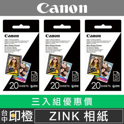 【3盒優惠賣場】【印橙台中】Canon PV-123口袋迷你相印機專用 Zink 2x3吋 原廠相紙 相印紙