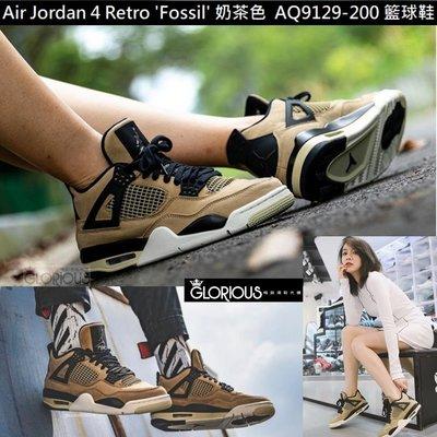 Air Jordan 4  Fossil Mushroom 奶茶 卡其 AQ9129-200【GLORIOUS潮鞋代購】