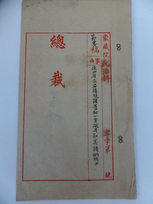 蒙藏院公文書(第一司民治科、民國10年)罕見、保真