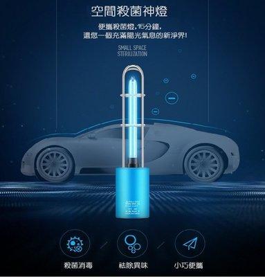預防新型冠狀病毒USB充電便攜式臭氧紫外線消毒燈家用車載UVC殺菌燈內置電池迷你滅菌燈除螨除臭