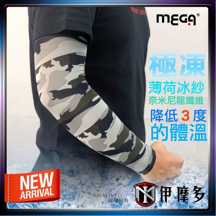 伊摩多※Mega coouv 酷涼袖套。迷彩綠新色 降低3度 一對 抗UV 防曬 UPF50+ 涼感 透氣 柔軟 彈性