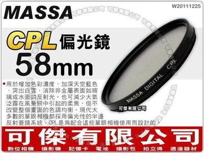 可傑 58mm CPL 偏光鏡 拍風景必用CPL鏡 另有 30MM 37MM  40.5MM 52MM 67MM