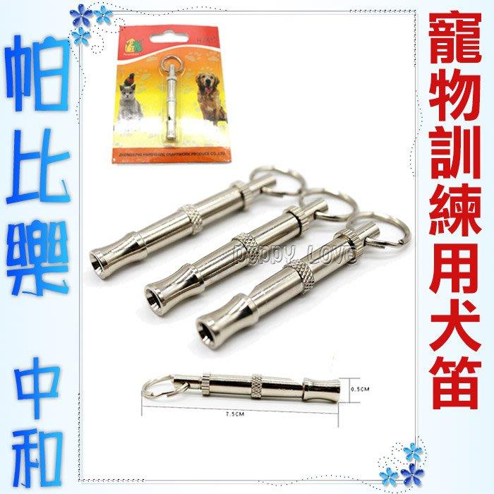 帕比樂-【訓練用品】寵物訓練用犬笛(單支包裝),訓練犬必備工具VW