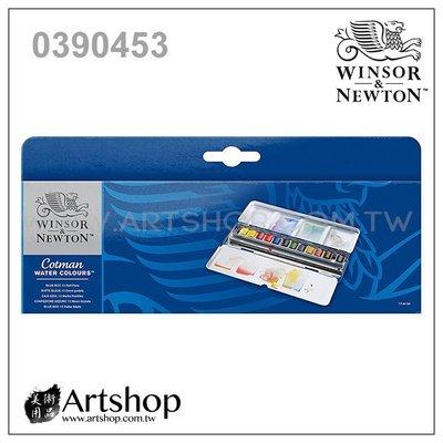 【Artshop美術用品】英國 溫莎牛頓 Cotman 塊狀水彩 (12色) 藍鐵盒 0390453