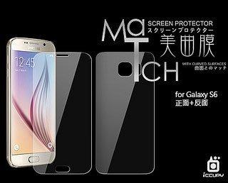 iccupy MATCH 美曲膜 Galaxy S6 亮面滿版 螢幕保護貼 保護膜 正面+背面 各2入