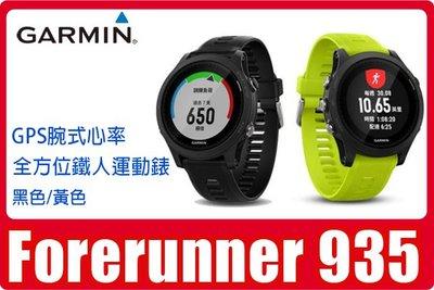 公司貨 GARMIN  Forerunner 935 GPS腕式心率全方位鐵人運動錶 智慧心率跑錶 腕錶 戶外錶 附發票